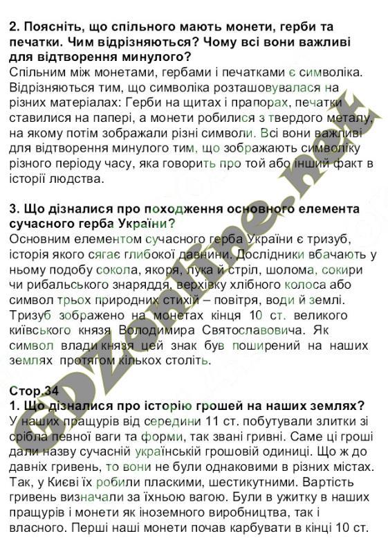 Підручник Українська мова 8 клас (Нова програма 2016) Автор: Данилевська