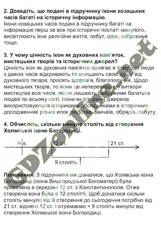 Гдз 5 класс история виталий власов оксана данилевський