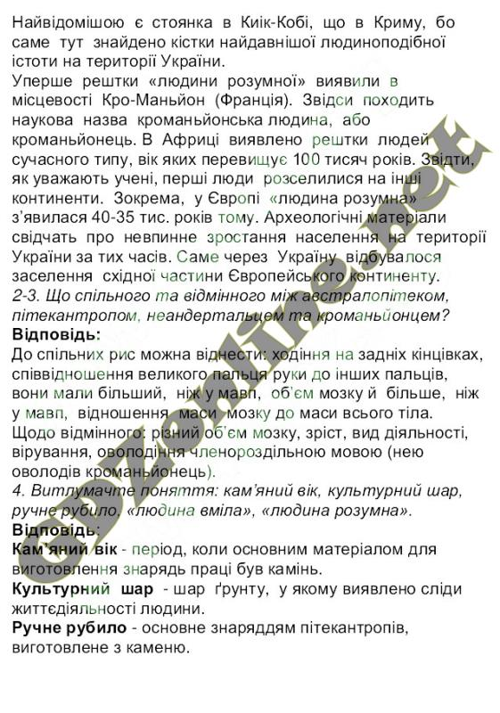 ГДЗ по истории 5 класс Михайловский Ф.А.