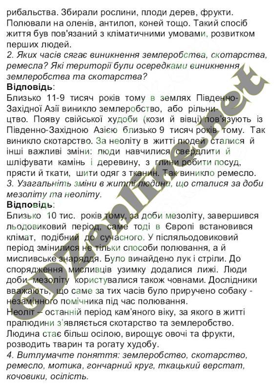 Вывод по истории украины за 9 класс по 10 параграфу