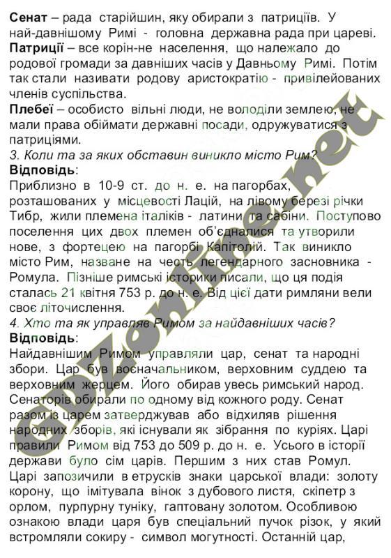Історія україни клас власов гдз 6