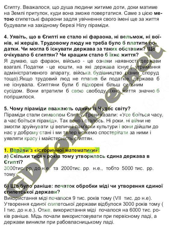Етика 5 Клас ГДЗ о Данилевська