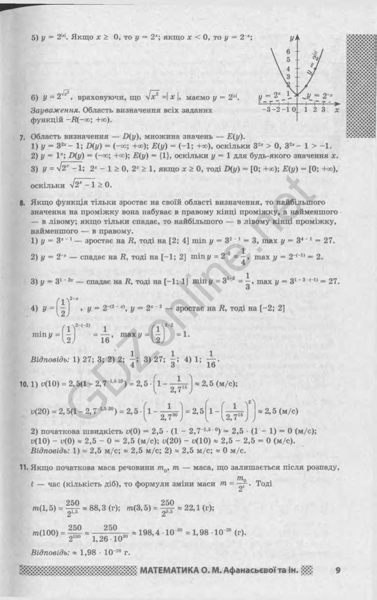 11 за гдз рівень клас математика стандарту бевз