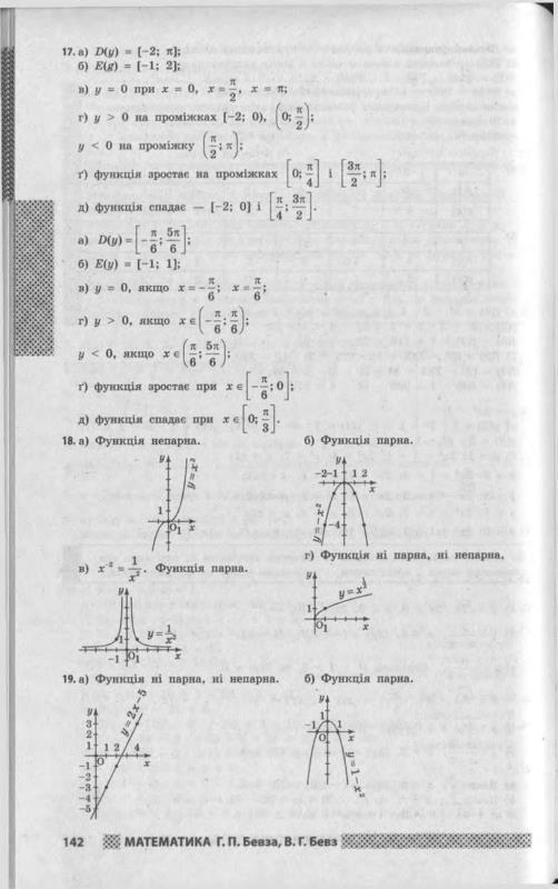 10 г.п.бевз решебник в.г.бевз математика
