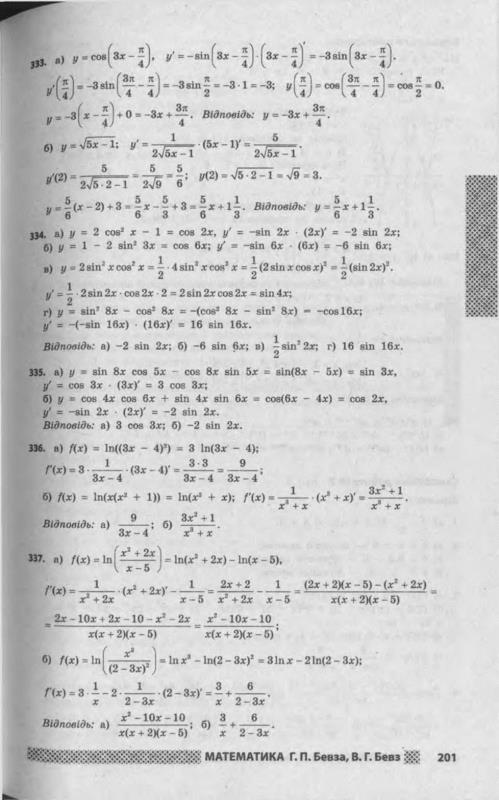 гдз з математики 11 класу