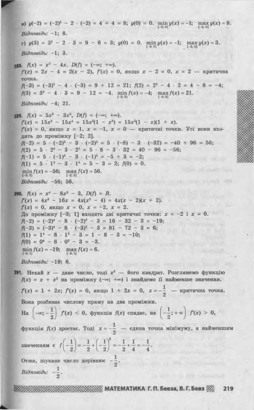 Гдз 5 класс математика бевз самостийна 8 вариант