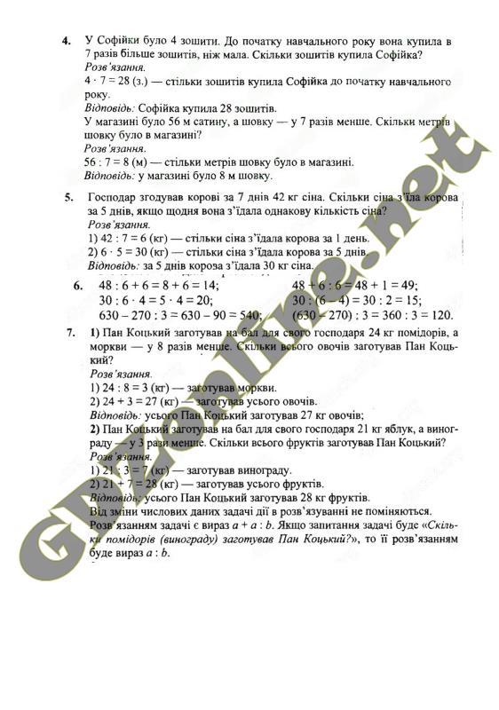 Математика 3 класс м в богданович премеры