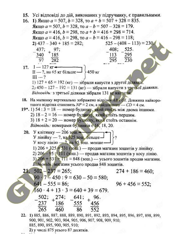 Решение задач по математике 3 класс задача 403 богданович онлайн