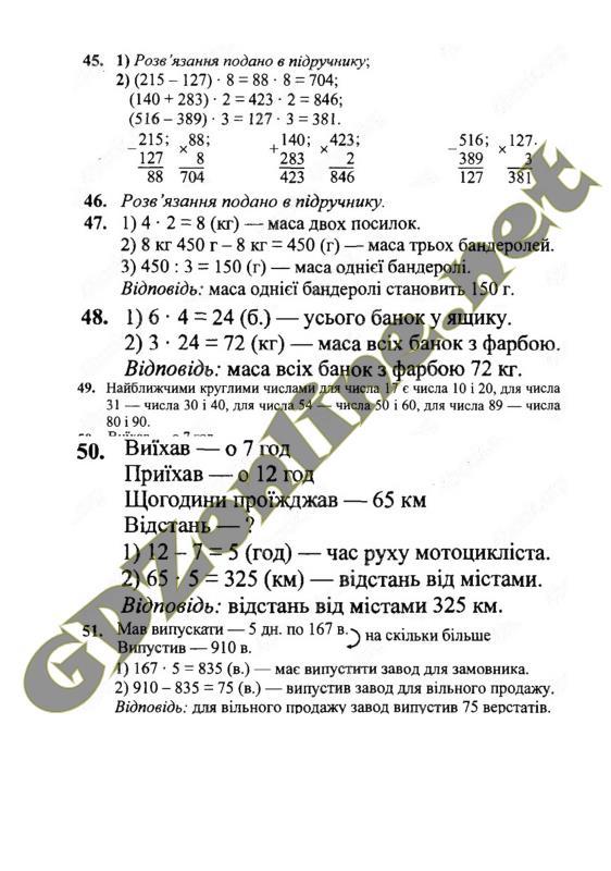 Решебник По Математике 4 Класс Богданович Лишенко Ответы Онлайн