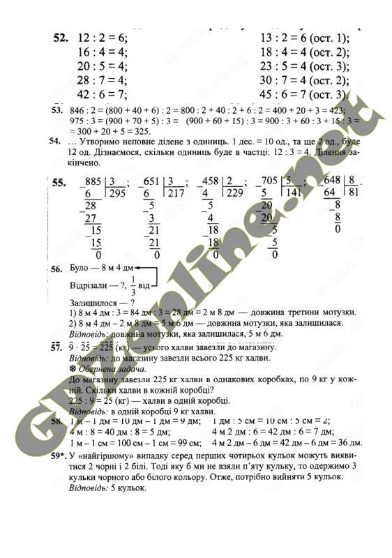 Математика 4 класс решение задач богданович задача