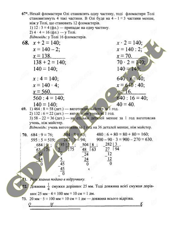 Клас богданович по гдз математике 4