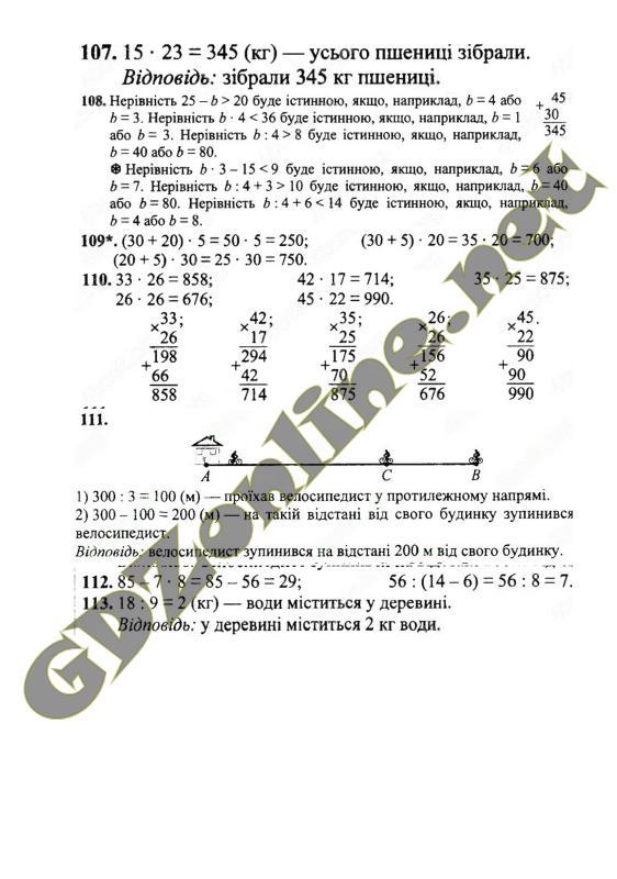 математика решебник 3 класс богданович лишенко