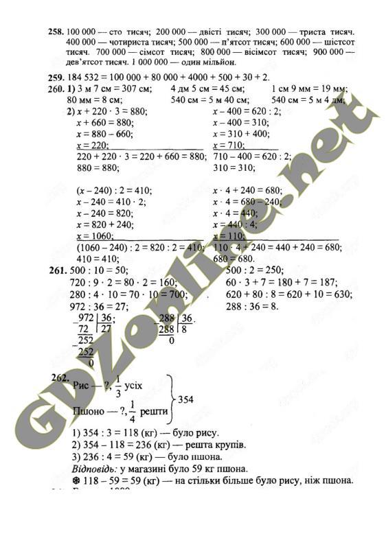 М в богданович математика 4 класс задания 660 решения