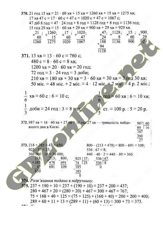 Готовые домашние задания 4 класс математика м в богданович