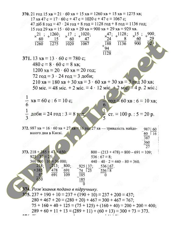 Математика 4 класс гдз богданович бе регистрации