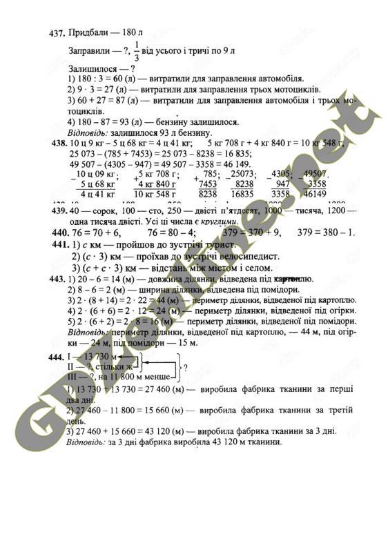Решебник по математике 4 класс м.в.богданович онлайн