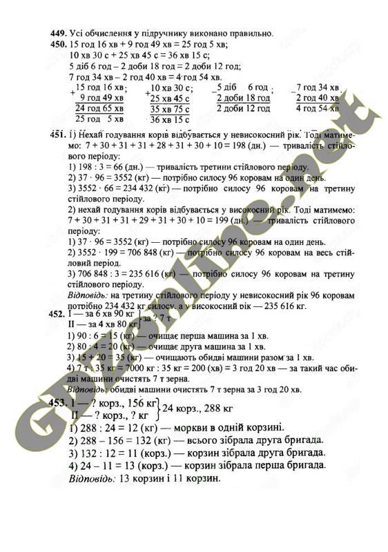Задача 437 учебник математики 4 класс богданович