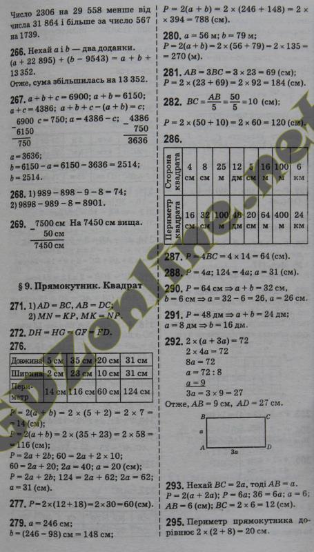 Математика 5тарасенкова гдз
