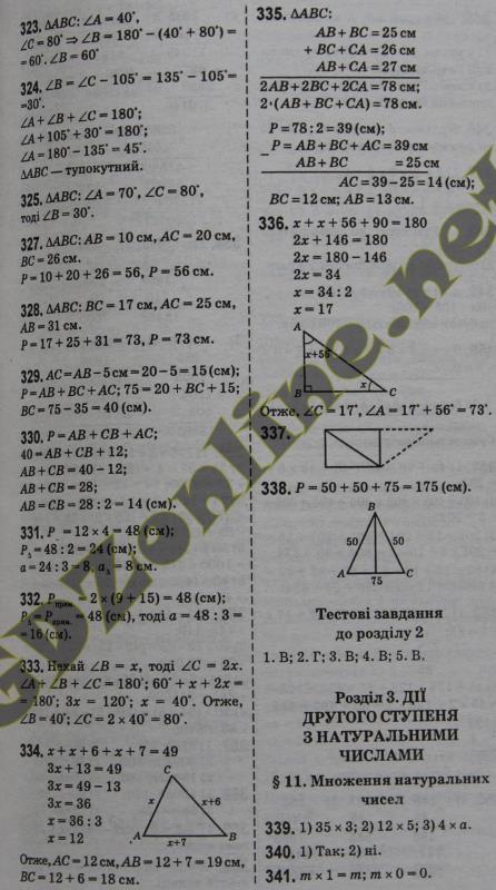 5 математике екстра класс по гдз
