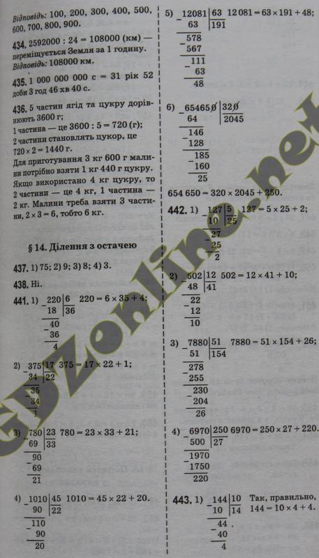гдз по математике 6 класс тарасенкова