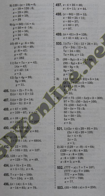 Задания по математике для 5 класса вправа