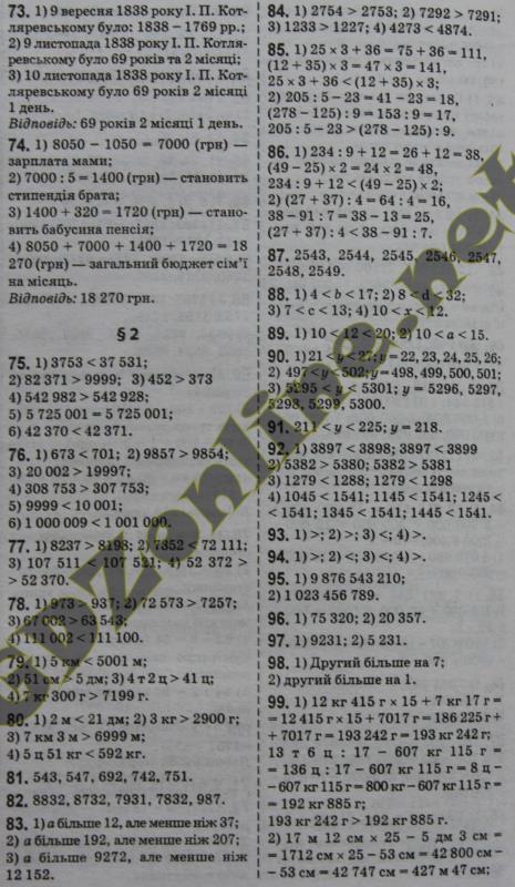 Гдз по алгебре 6 класс дорофеева шарыгина
