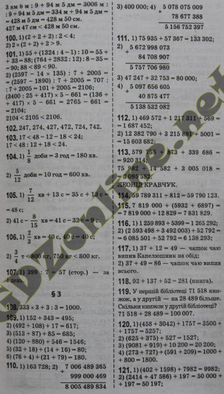 Решебник по математике 7 класс істер