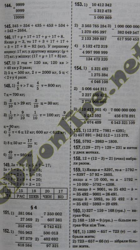 гдз математика 5 клас істер решебник