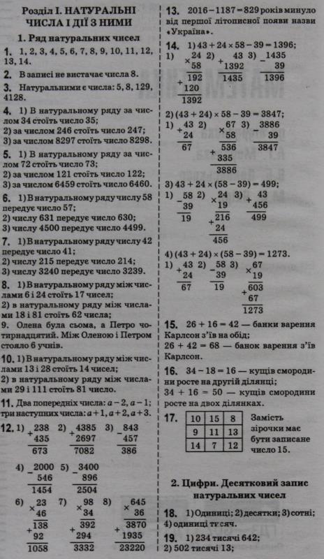 Мерзляк 5 математике готовые домашние по задания