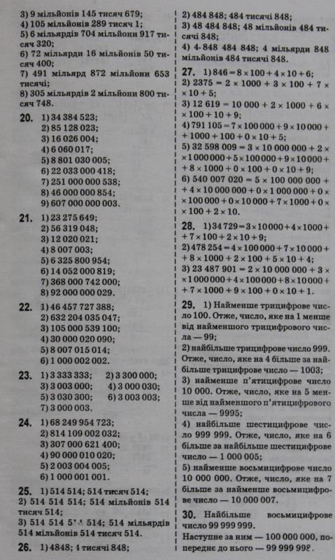 Решить задачу по математике 3 класс 588 богданович 1997 год
