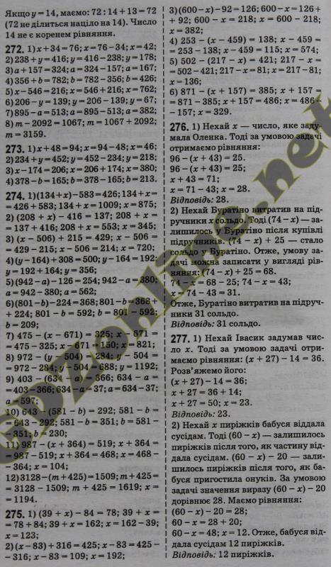 ГДЗ по математике 5 класс Мерзляк, Полонский, Якир