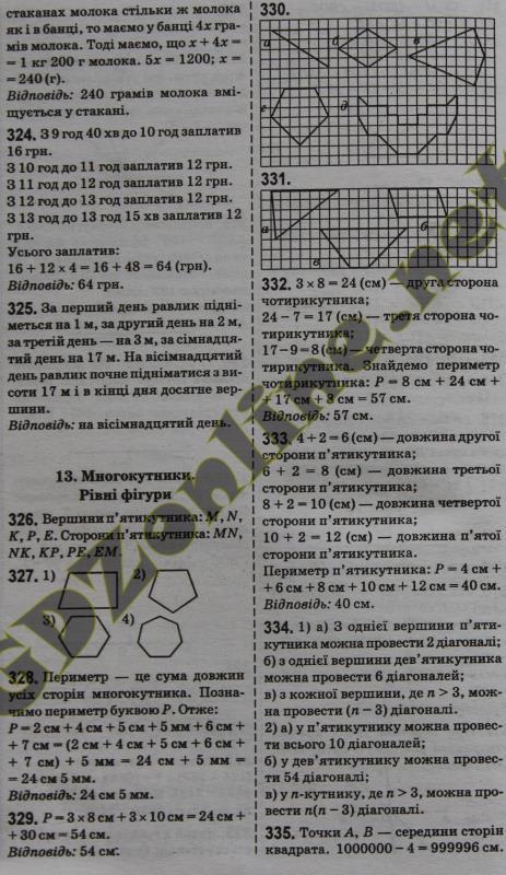 Математика мерзляк клас вшколе 5 гдз