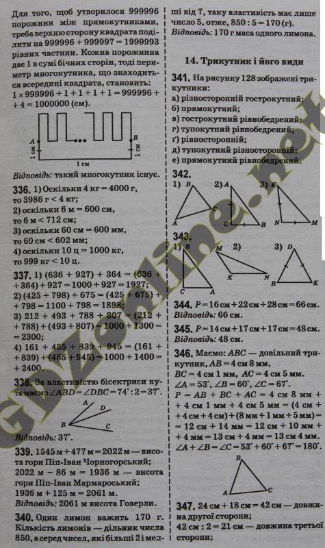 Гдз математика 5 класс збірник мерзляка
