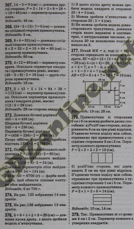 Гдз По Математике 5 Класс Книга Мерзляк Ответы