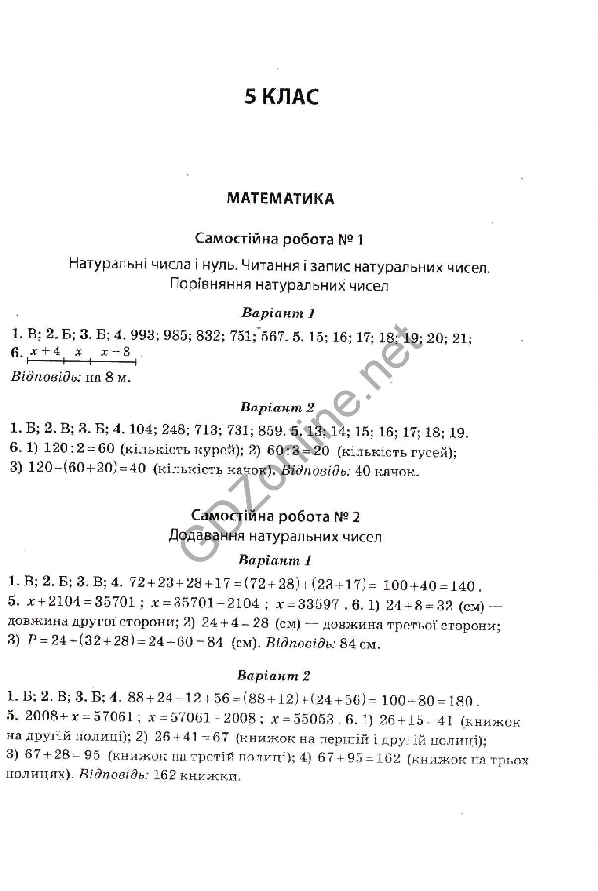 Биология 7 класс рабочая тетрадь ответы андерсон
