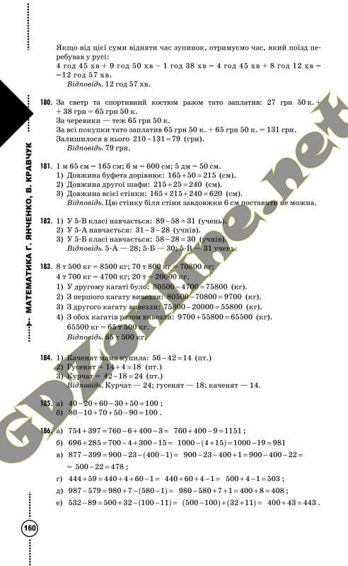Гдз з математики 6-й класс г.янченко, в.кравчук