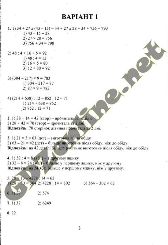 Решебник алгебра ступени мерзляк 7 класс