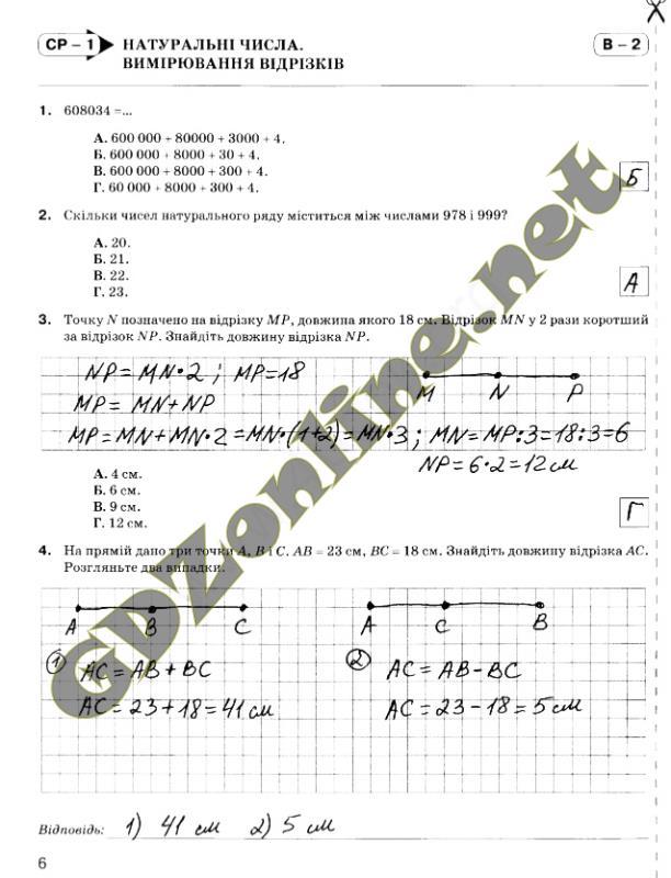 Математика 5клас гдз тарасенкова