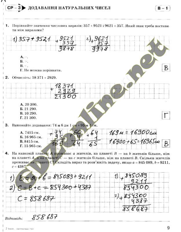 Гдз по Математике 6 Клас 2014 Тарасенкова ГДЗ