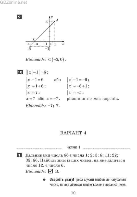 гдз гальперіна 6 клас тестовий контроль знань