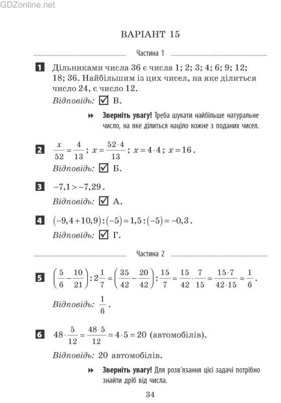 6 математики гдз клас роботи з контрольние все