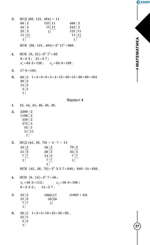 Ответы по книги г.р.бевз математика 5 класс гдз самостiйна робота