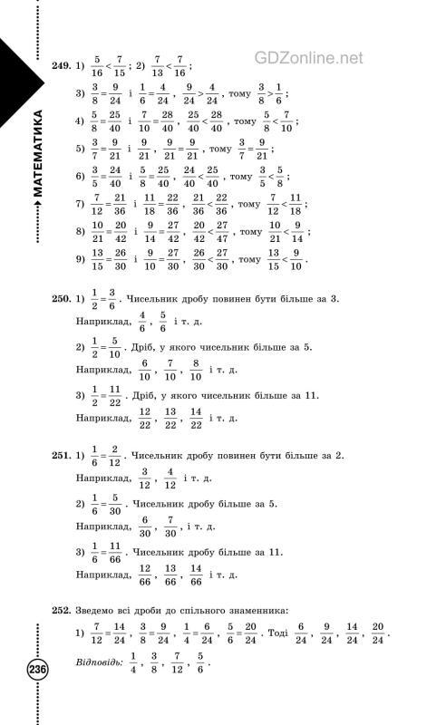 Гдз по математики гимназя 6 клас