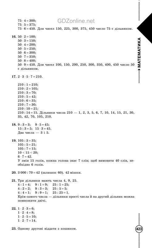 Гдз математика 6 класс галина янченко василий кравчук