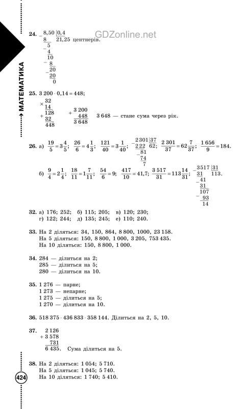 Готовые задания по математике за 6 класс галина янченко василь кравчук