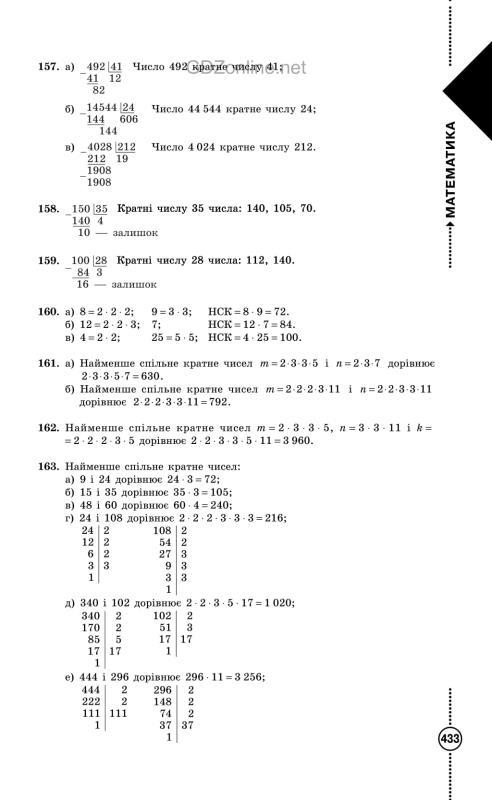 Гдз 6 класс з математики василь кравчук
