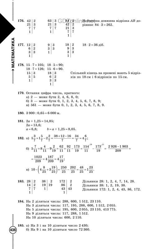 Математика 5 класс галина янченко и василий кравчук домашнее задание