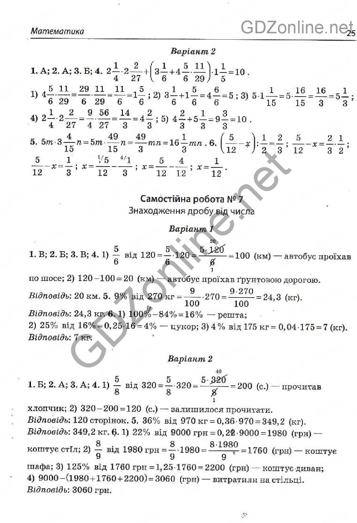 Решения а.и.корнес с.п.бабенко математика 10 класс
