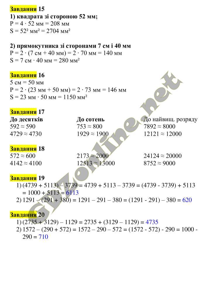 Гдз 6 Класс Математика Тарасенкова о с Истер