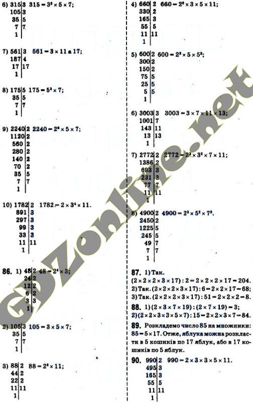 Гдз математика 6 клас Істер